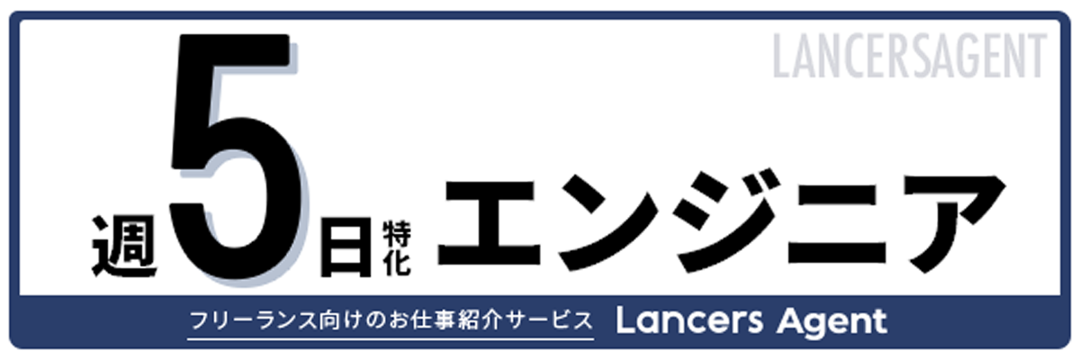 Lancers Agent:ランサーズエージェント |  PARAFT [パラフト]